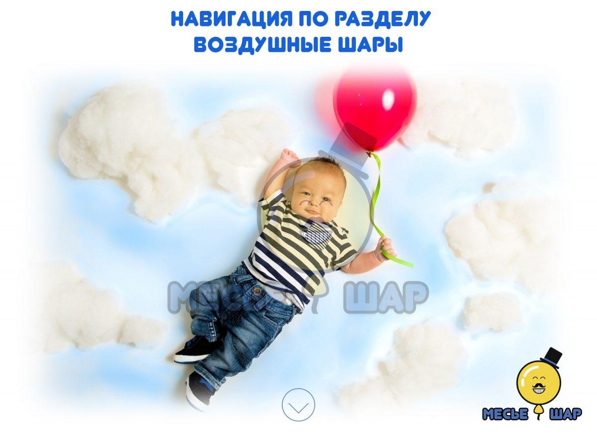 Воздушные шары — навигация по разделу