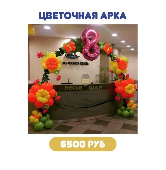 Заказать воздушные шары к 8 марта в СПБ