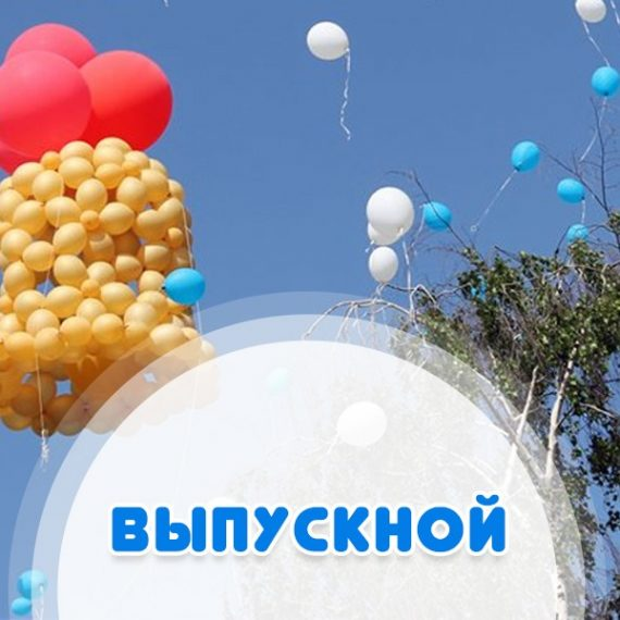 Выпускной с воздушными шарами