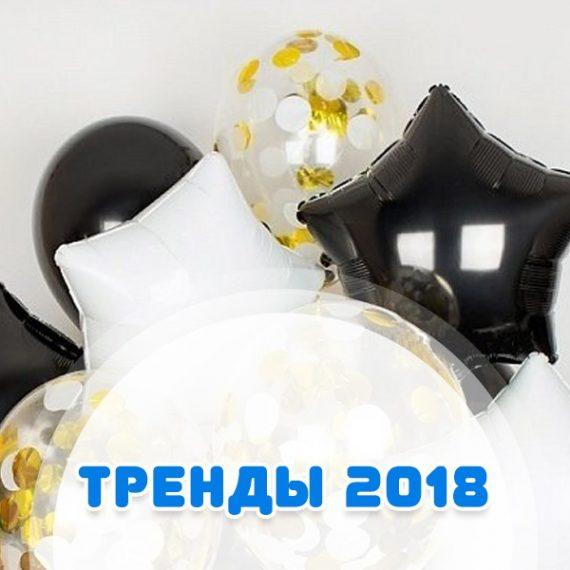 Тренды 2018