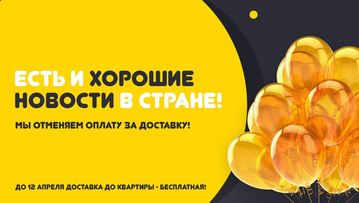 Бесплатная-доставка-воздушных шаров