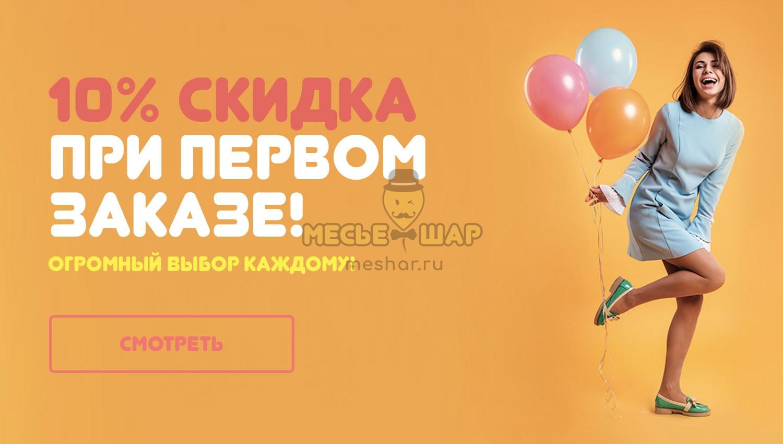 Заказать гелиевые шары в Санкт-Петербурге.jpg
