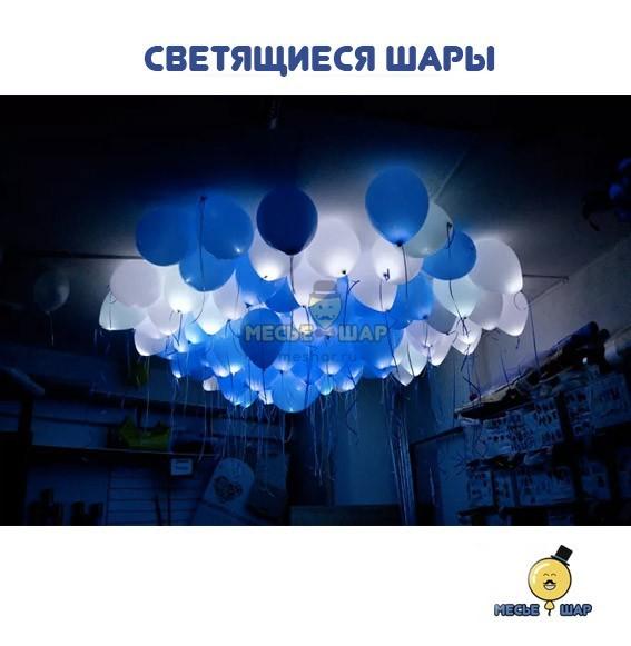 Светящиеся шары в СПБ - купить воздушные шары в СПБ