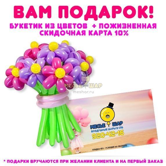Подарок при заказе воздушных шаров в СПБ