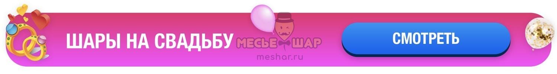 Воздушные шары на свадьбу - украшение свадьбы