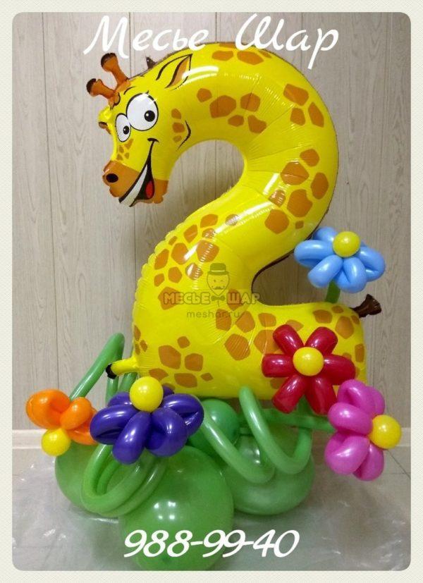 Цифра 2 жираф