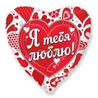 Шар Я тебя люблю к 14 февраля
