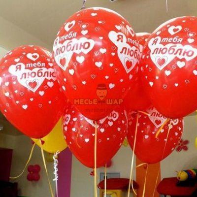 Шары с любовью к 14 февраля