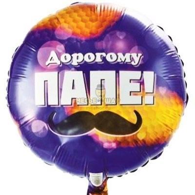 Фольгированный шар Дорогому папе