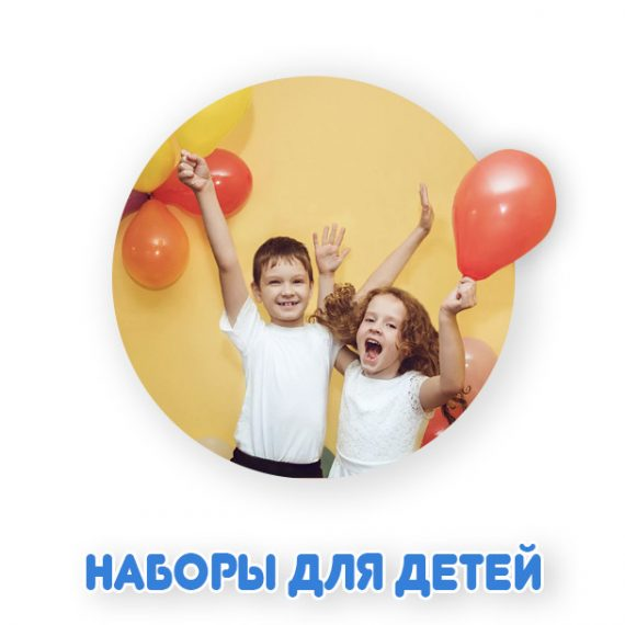 Наборы для детей из воздушных шаров