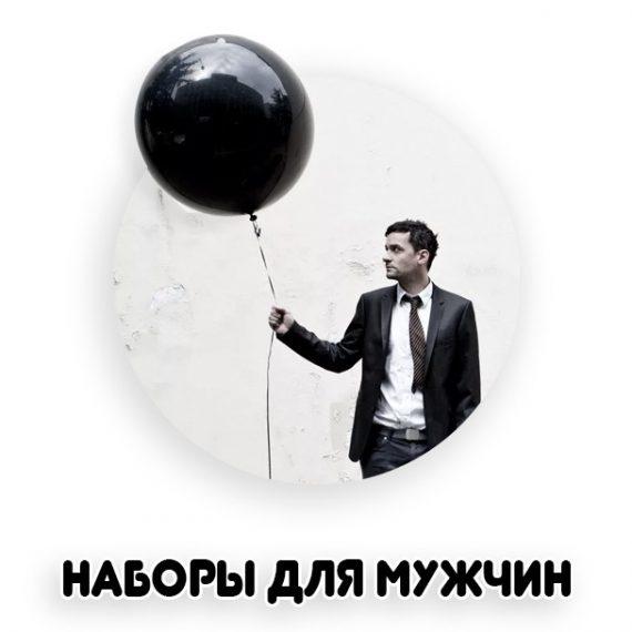 Наборы для мужчин из воздушных шаров