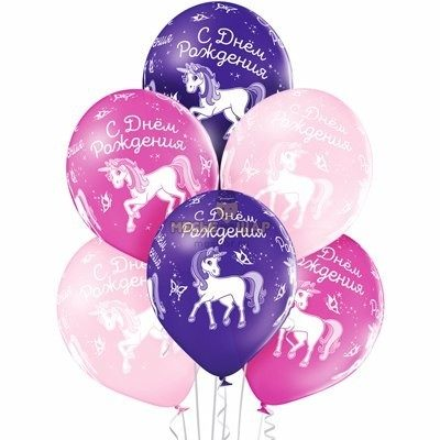 Шары С днем рождения - Единороги