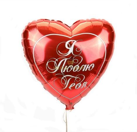 Фольгированный шар Сердце Я люблю тебя