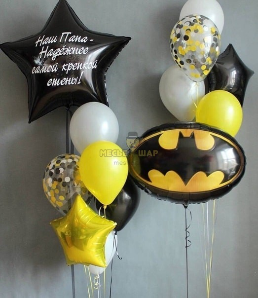 Набор Бэтмен из шаров