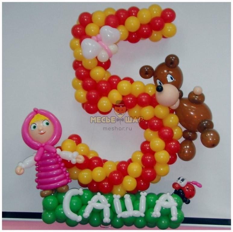 Цифра 5 с Машей и медведем из шаров