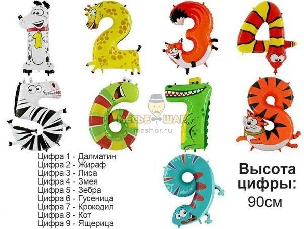 Цифра с животными 90см из шаров