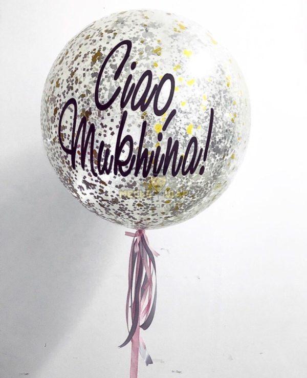 Гигант шар (90) с конфетти и надписью