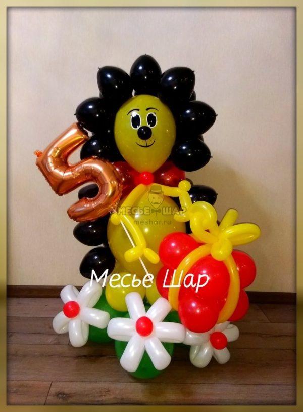 Ежик с подарком из шаров детям