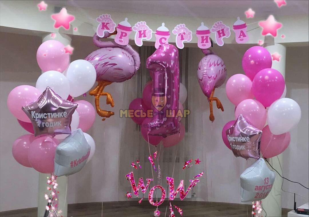 Набор #33 из шаров на детский День рождения