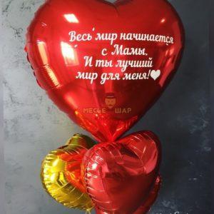 Сердце шар (70см) с надписью
