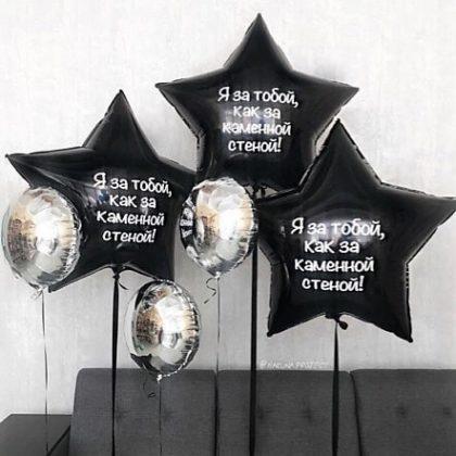 Звезда шарик 70 см надписью