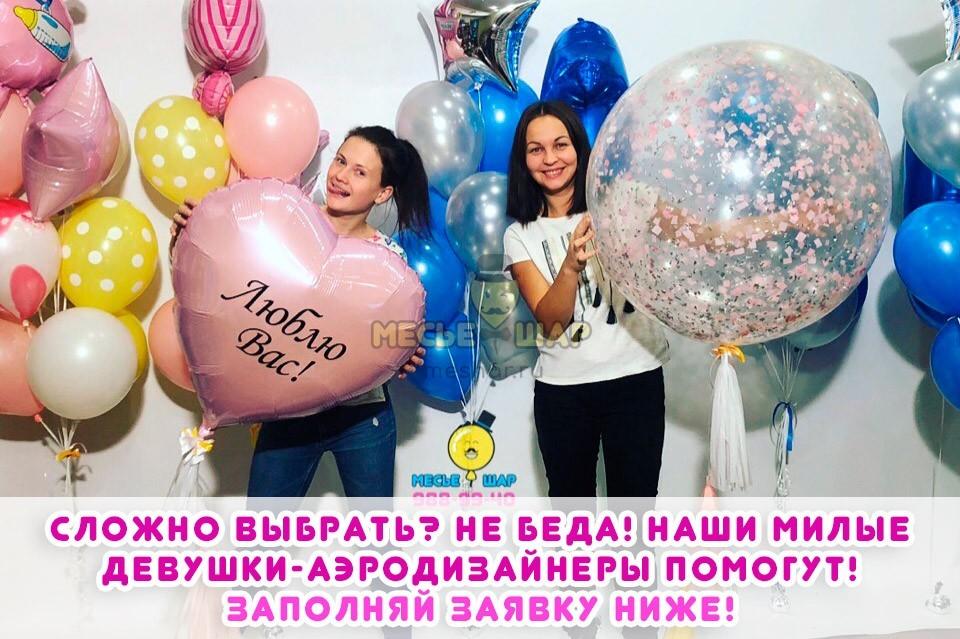 Доставка воздушных шаров в СПБ