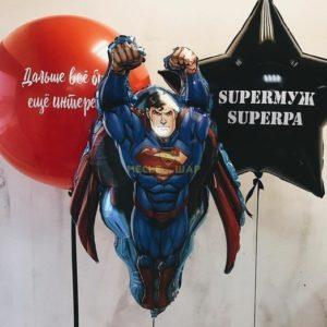 Супер муж - набор из шаров