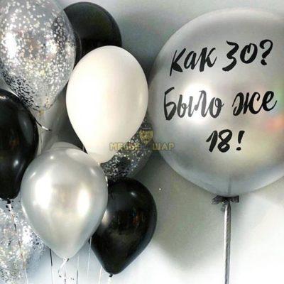 Как 30? - набор из воздушных шариков