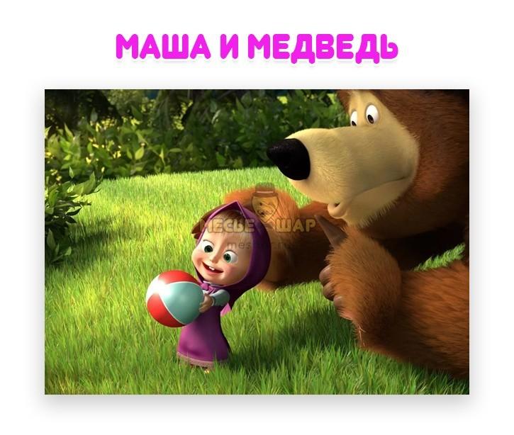 Маша и медведь из шаров