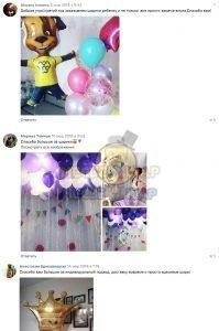 Отзывы компании Месье Шар - доставка воздушных шаров в СПБ