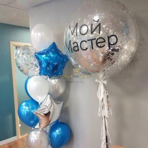 Мой мастер - набор из воздушных шаров