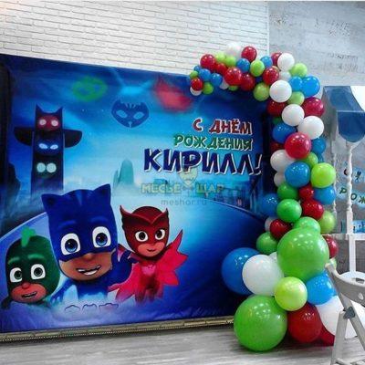 Баннер Герои в масках с шарами из воздушных шаров