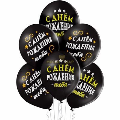 Шары Черные с Днем рождения