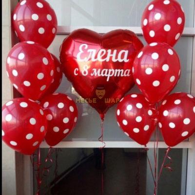 Любовное 8 марта из шаров