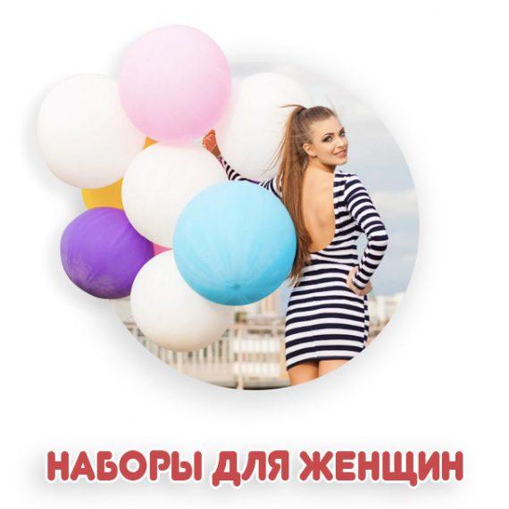 Наборы для женщин из воздушных шаров