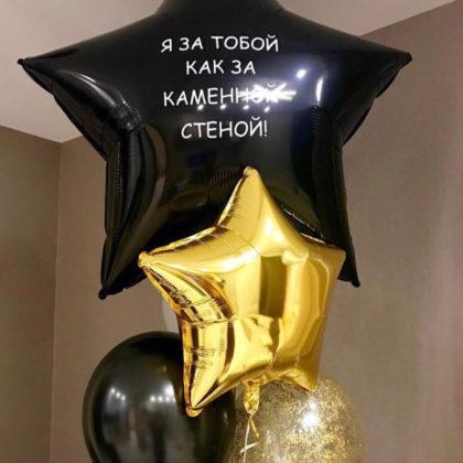 Шары Любимому мужу к 23 февраля