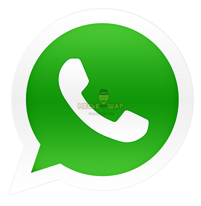 Месье Шар связь через WhatsUp