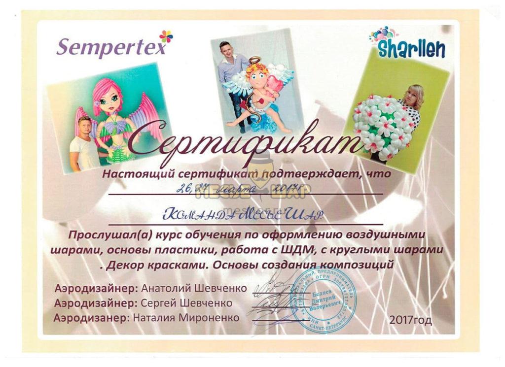 Сертификаты компании Месье Шар