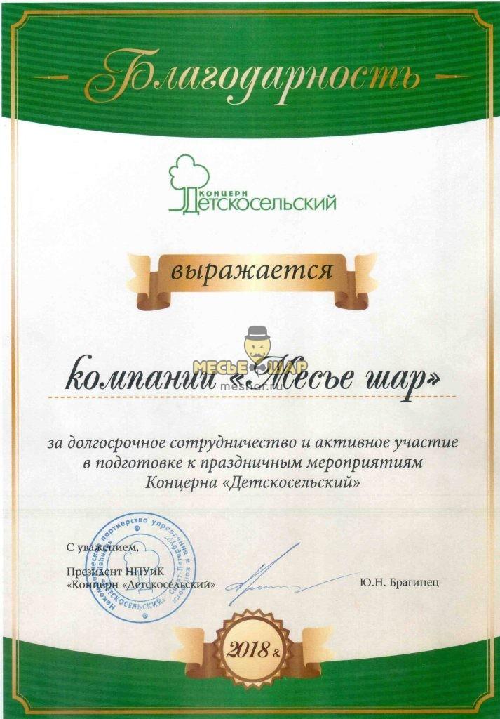 Благодарности компании Месье Шарв в Санкт-Петербурге