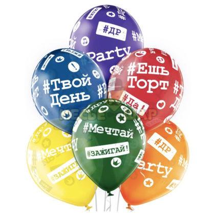 ХИТ — 30 шаров С Днем рождения