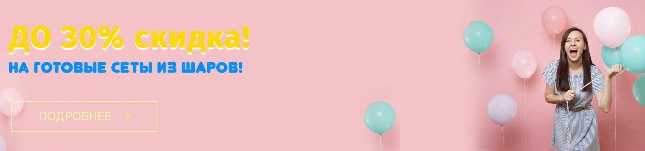 Скидка на воздушные шары