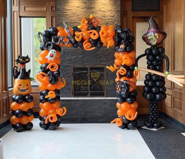 Хеллоуин ура