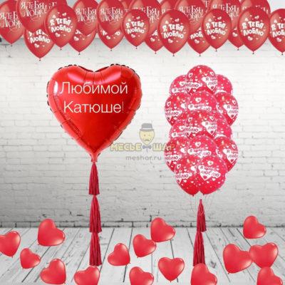 Сет Сердечная любовь