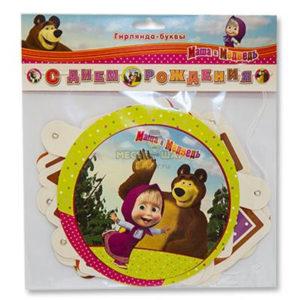 Гирл-буквы С ДР Маша и Медведь 220см