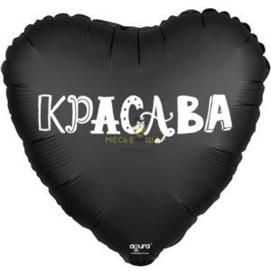 Шар Красава - 45см