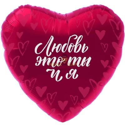 Шар Любовь, ты и я