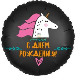 Шар С ДР Единорог