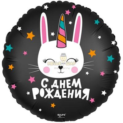 Шар С ДР Зайка-единорог, 45см