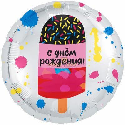 Шар С ДР мороженое
