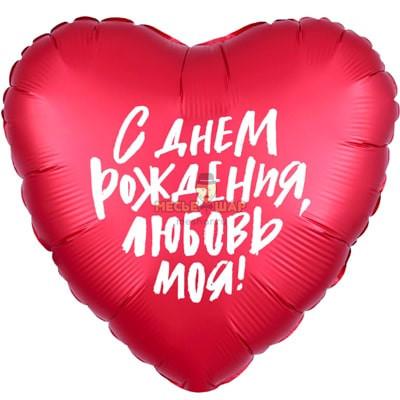 Шар С ДР Любовь моя